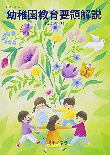幼稚園教育要領解説〈平成30年3月〉の詳細を見る