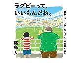 ラグビーって、いいもんだね。 2015-2019ラグビーW杯日本大会 (鉄筆文庫)