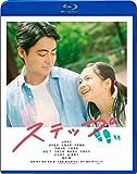 ステップ [Blu-ray]