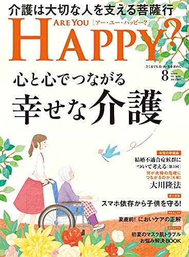 Are You Happy? (アーユーハッピー) 2021年8月号 [雑誌] Are You Happy?