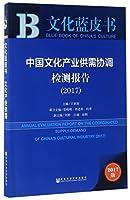 中国文化产业供需协调检测报告(2017)/文化蓝皮书