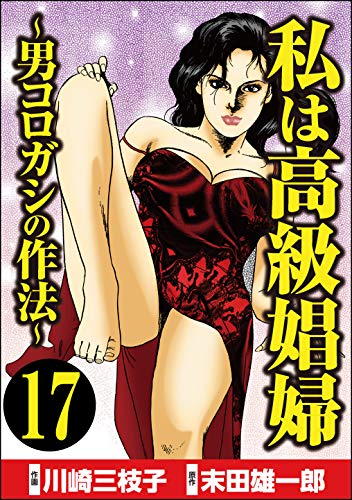 私は高級娼婦 ~男コロガシの作法~(分冊版) 【第17話】 (comic RiSky(リスキー))