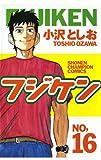 フジケン(16) (少年チャンピオン・コミックス)