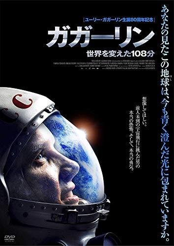 ガガーリン 世界を変えた108分 [DVD]