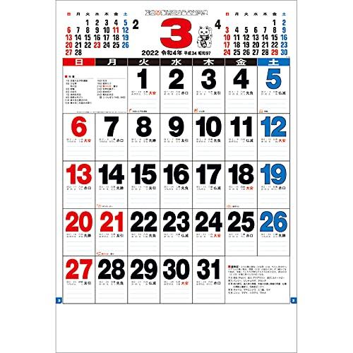 トーダン 2022年 カレンダー 壁掛け 3色ジャンボ文字月表 TD-610