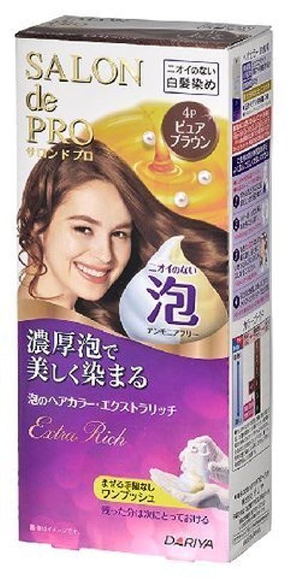 ここに紫の約サロンドプロ 泡のヘアカラー?エクストラリッチ(白髪用)4P<ピュアブラウン> × 10個セット
