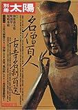 別冊太陽 SUMMER'76 No.15 名僧百人 古寺名刹百選