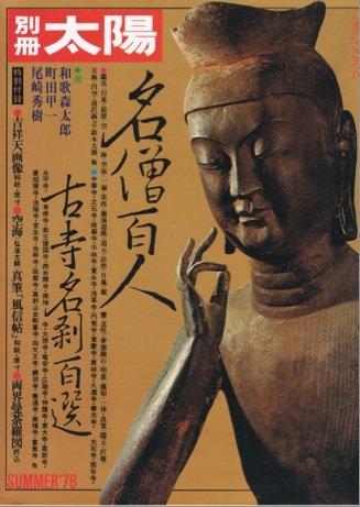 別冊太陽 SUMMER'76 No.15 名僧百人 古寺名刹百選の詳細を見る