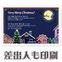 【差出人印刷込み 30枚】 クリスマスカード XS-76 ハガキ 印刷 Xmasカード 葉書
