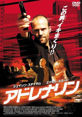 アドレナリン [DVD]