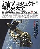 宇宙プロジェクト開発史大全 (エイムック 4711)