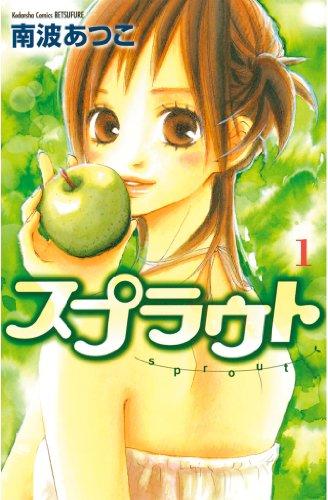 スプラウト(1) (別冊フレンドコミックス)