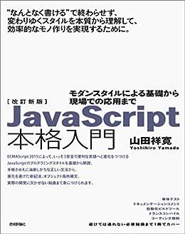 [山田 祥寛]の改訂新版JavaScript本格入門 ~モダンスタイルによる基礎から現場での応用まで