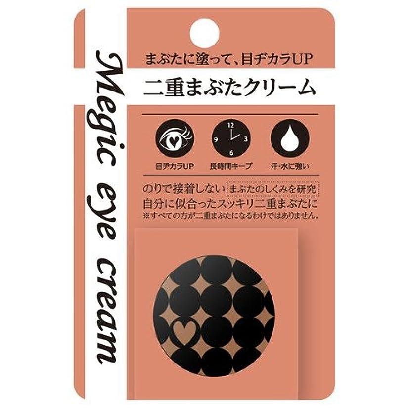 矢印株式紫のメジックアイクリーム(ベージュゴールド)