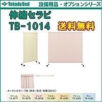 高田ベッド 伸縮セラピ TB-1014 カーテンカラー:クリーム