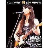 【店舗限定特典あり】【初回プレス特典あり】souvenir the movie ~MARIYA TAKEUCHI Theater Live~ (Special Edition)(竹内まりやオリジナル ミニタオル付)(マジックカード封入)【DVD】