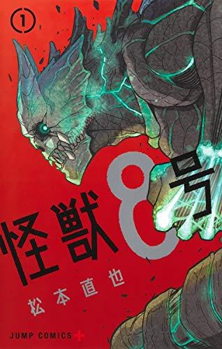 怪獣8号 1 (ジャンプコミックス)