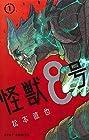 怪獣8号 ~3巻 (松本直也)