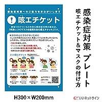 咳エチケット 看板 300×200mm 感染症対策 マスクの付け方 マスク着用 プレート 掲示 ウイルス対策 ポスター infection001
