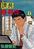 課長 島耕作(15) (モーニングコミックス)