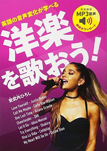 秀和システム『英語の音声変化が学べる 洋楽を歌おう!』