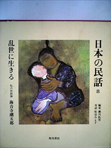 日本の民話〈8〉乱世に生きる (1973年)
