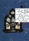 マイ・ブルー・ヘブン 東京バンドワゴン