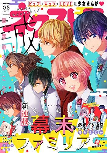 ネクストF 2021年5号 [雑誌] (ネクストFコミックス)