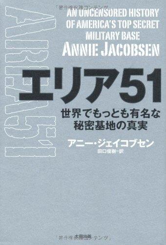 エリア51 世界でもっとも有名な秘密基地の真実 (ヒストリカル・スタディーズ) - アニー・ジェイコブセン, 田口俊樹