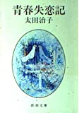 青春失恋記 (新潮文庫 草 271-1)