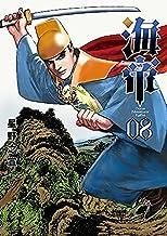 海帝 コミック 1-8巻セット