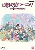 山賊の娘ローニャ 第9巻[Blu-ray/ブルーレイ]