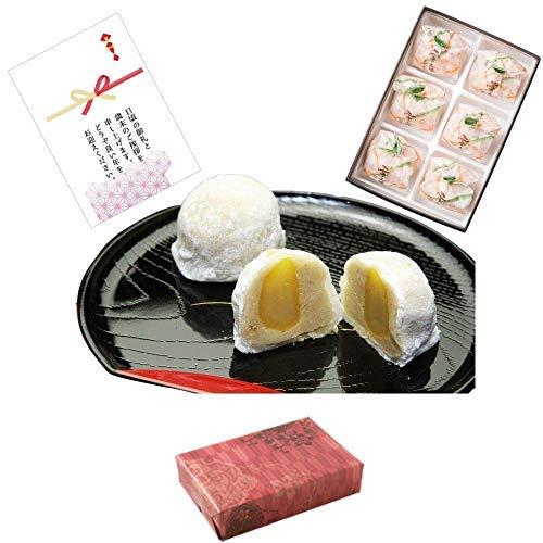 新杵堂 餅菓子 栗三昧 (くりざんまい) 6個 ラッピング 熨斗カードセット | 厳選された国産栗使用 ギフト お歳暮 | 和三盆の上品な甘さ