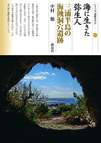 海に生きた弥生人 三浦半島の海蝕洞穴遺跡 (シリーズ「遺跡を学ぶ」118)の詳細を見る