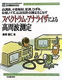 スペクトラム アナライザによる高周波測定 (計測器BASIC)