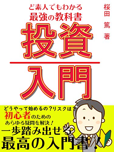 doshiroutodemowakarusaikyonokyoukasyotoushinyumon (Japanese Edition)