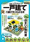 日本一わかりやすい一戸建ての選び方がわかる本2021-22 (100%ムックシリーズ)
