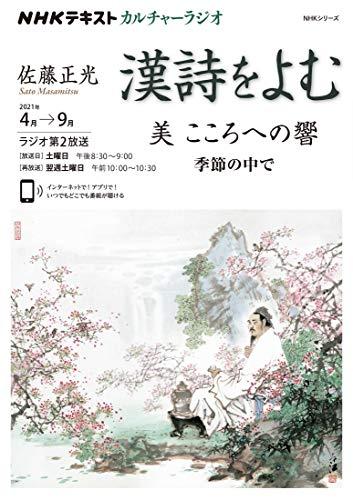 NHK カルチャーラジオ 漢詩をよむ 美 そのこころへの響 季節の中で 2021年 4月~9月 [雑誌] (NHKテキスト)