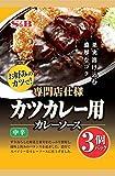 エスビー 専門店仕様 カツカレー用カレーソース 中辛(3コパック)