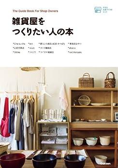 [学研パブリッシング]の雑貨屋をつくりたい人の本 小さなお店づくりのヒント