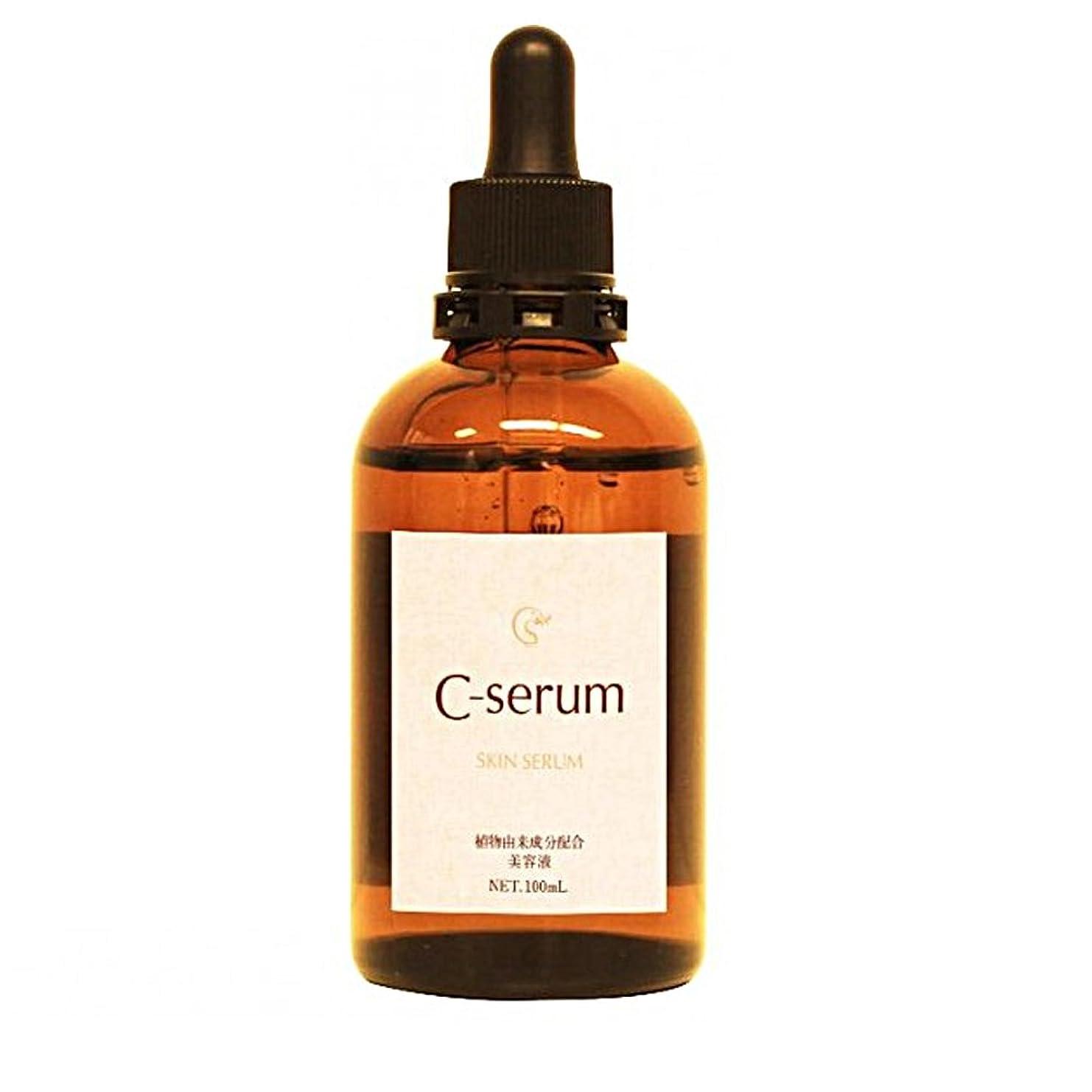 敬意を表して横事業内容C-SERUM(C-セラム)透明感美容液 100ml
