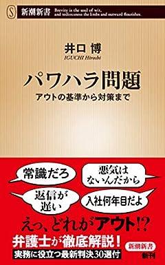 パワハラ問題~アウトの基準から対策まで (新潮新書)