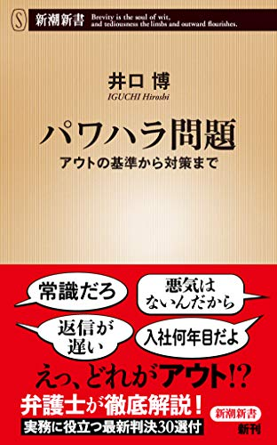 パワハラ問題―アウトの基準から対策まで― (新潮新書)