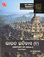 History of India-1 B.A.(Hons.) Core Paper Semester-I Utkal University (2020-21) Examination (Oriya)