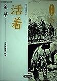 活着―ある農夫の一生 (中国現代小説系列)