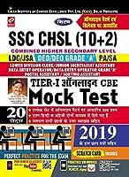 Kiran SSC CHSL (10+2) LDC JSA , DEO, DEO Grade A,PA,SA Tier 1 Online CBE Mock Test Hindi (2816)
