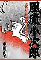 風魔の小次郎 究極最終版 コミック 1-2巻セット [単行本(ソフトカバー)] 車田正美