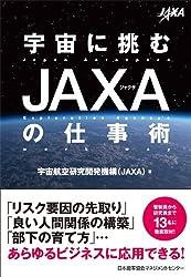 宇宙に挑むJAXAの仕事