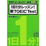 1日1分レッスン!新TOEIC Test
