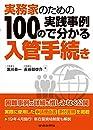 実務家のための 100の実践事例で分かる入管手続き